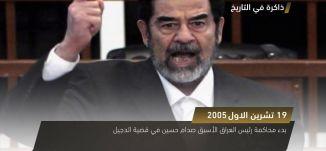 بدء محاكمة رئيس العراق صدام حسين في قضية الدجيل - ذاكرة في التاريخ - في مثل هذا اليوم - 19- 10-2017