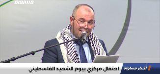 احتفال مركزي بيوم الشهيد الفلسطيني،اخبار مساواة ،08.01.2020،قناة مساواة الفضائية