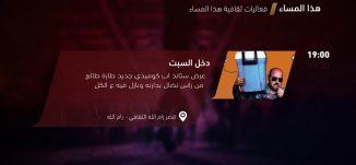دخل السبت -  فعاليات ثقافية هذا المساء - 24.4.2018- قناة مساواة الفضائية