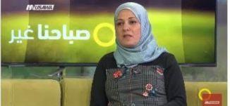 مؤتمر أخصائيو التغذية والمشاركة العربية - ريم محسن - صباحنا غير-  3.11.2017 - مساواة