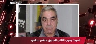 عرب 48:  الموت يغيب النائب السابق هاشم محاميد ،الكاملة،مترو الصحافة،  3.4.2018،مساواة