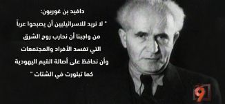 """بروفيسور يوسي يونا - """"أشباه آدميين""""؛ """"اليهود العرب"""" منذ مقولة بن غوريون الى اليوم!- 12-8-#التاسعة"""
