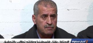 الاحتلال يقتل فلسطينيا وعائلته تطالب بالتحقيق،اخبار مساواة،21.12.2018، مساواة