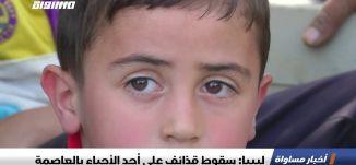 ليبيا: سقوط قذائف على أحد الأحياء بالعاصمة، الكاملة،اخبار مساواة،19-4-2019،فناة مساواة