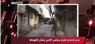 روسيا اليوم: مركز حميميم: الوضع في الغوطة يثير القلق الأكبر!  - مترو الصحافة،1.3.2018، مساواة