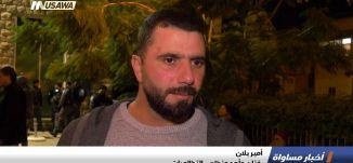 تقرير : تواصل الاحتجاجات أمام متحف حيفا للفنون ،اخبار مساواة،14.1.2019، مساواة