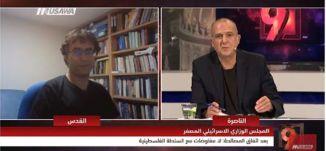 شاهدوا النقاش بين أساف دافيد وحنين زعبي- التاسعة مع رمزي حكيم - 17-10-2017 - مساواة