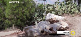قرية ميعار - عين الكاميرا -  صباحنا غير- 7.3.2018 - قناة مساوة الفضائية