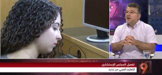 اقتراح الدولة  خطة عنصرية بديلة على أهالي ام الحيران - الكاملة  - التاسعة - 22-8-2017 - مساواة