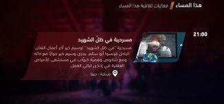مسرحية في ظل الشهيد  - فعاليات ثقافية هذا المساء - 8-6-2018 - مساواة