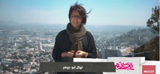حيفا  قبلة البلدان - الجزء الاول - الحلقة 51 - مجازين - 25-3-2017 - قناة مساواة الفضائية
