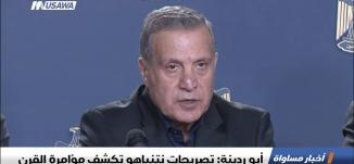 أبو ردينة: تصريحات نتنياهو تكشف مؤامرة القرن ،الكاملة،اخبار مساواة،4-4-2019