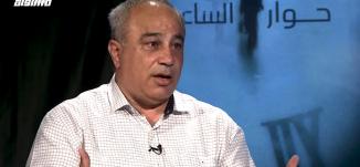 محمد دراوشة:اعلان حزب عربي يهودي جديد الاسبوع القادم  ،حوارالساعة،19.7.2019، قناة مساواة