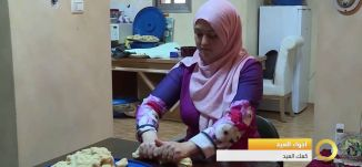 تقرير - اجواء العيد - كعك العيد - #صباحنا_غير- 1-7-2016- قناة مساواة الفضائية