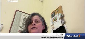 مؤسسات تطالب الصحة الإسرائيلية بمزيد من الشفافية بتعاملها مع العرب، تقرير،اخبار مساواة،01.04.2020