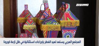 عيد فطر سعيد في زمن كورونا،الكاملة،بانوراما مساواة ،20.05.2020،قناة مساواة