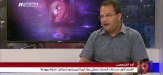 """رفض ترجمة كتاب المدنيات الجديد """"أن نكون مواطنين في اسرائيل"""" - شرف حسان - التاسعة - 25-8-2017"""