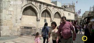 كنيسة المرحلة الرابعة في القدس - عين الكاميرا - صباحنا غير،28.2.2018 ،  قناة مساواة الفضائية