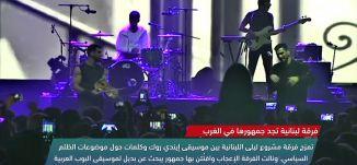 سوريون يعلمون الموسيقى في اليونان !-view finder - 25-8-2017 - قناة مساواة الفضائية