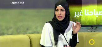 يافا: مشروع للحفاظ على ما بقي من وثائق،آية مصاروة،جورج منصور،صباحنا غير،24-8-2018-مساواة