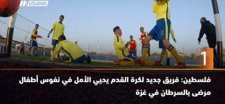 ب 60 ثانية،- فلسطين: فريق جديد لكرة القدم يحيي الأمل في نفوس أطفال مرضى بالسرطان،21-2