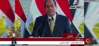 أحمد رفيق عوض - خطاب السيسي ؛ هل أعطي الضوء الأخضر لتطبيع عربي علني مع اسرائيل ؟- 17-5-#التاسعة