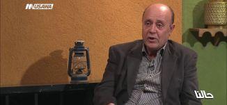 ماذا  كان يعمل  العرب المهاجرون في الخارج ؟ ، فايز ابو حامد ، حالنا -3-1-2018 - قناة مساواة الفضائية