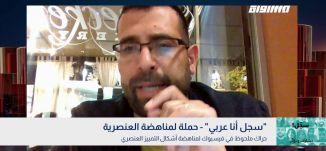 """""""سجل أنا عربي"""" مبادرة  على فيسبوك لمناهضة التمييز،رازي طاطور،بانوراما مساواة،25.02.2020"""