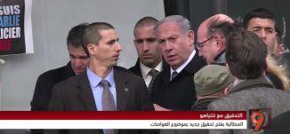 التحقيقات مع نتنياهو؛ من سرّب المعلومات؟ - عبد الحكيم حاج يحيى ومحمد زيدان -التاسعة -6-1-17