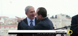 """الجنائية الدولية تحذر إسرائيل: """"هدم الخان الأحمر جريمة حرب""""صباحنا غير ، 18-10-2018،قناة مساواة"""