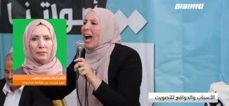 أنماط تصويت النساء: هل تغيرت؟،ايمان ياسين خطيب،أكتواليا،04.03.2020
