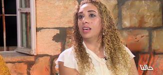 ظاهرة قتل النساء - الحلقة الكاملة - #حالنا - قناة مساواة الفضائية - Musawa Channel