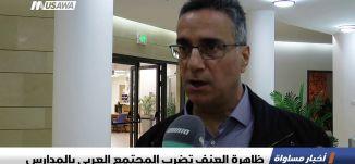 تقرير : ظاهرة العنف تضرب المجتمع العربي بالمدارس،اخبار مساواة،13.12.2018، مساواة