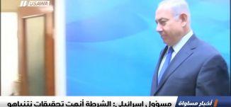 مسؤول إسرائيلي: الشرطة أنهت تحقيقات نتنياهو، اخبار مساواة،24-10-2018-مساواة