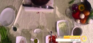 فقرة المطبخ - كباب بالفخارة - #صباحنا_غير- 8-4-2016- قناة مساواة الفضائية - Musawa Channel