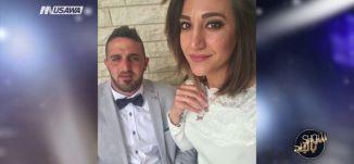 التحضيرات للزفاف و انطلاق دون جوان الجليل !! - شو بالبلد - الكاملة - 11-5-2017- قناة مساواة الفضائية