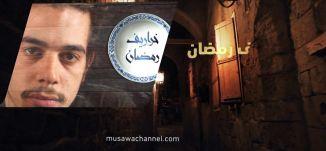 برومو - خراريف رمضان - قناة مساواة الفضائية