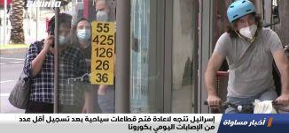 إسرائيل تتجه لاعادة فتح قطاعات سياحية بعد تسجيل أقل عدد من الإصابات اليومي بكورونا،اخبار مساواة،28.4