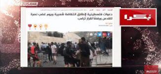 تشديد على الرفض الإقليمي والعالمي هل نحن نراضي نفسنا ؟!!،نبيل سلامة،ج4،مترو الصحافة 7.12.2017