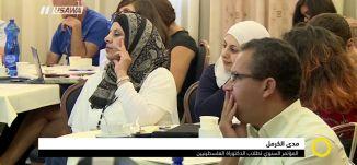 مؤتمر مدى الكرمل الرابع لطلاب الدكتوراة الفلسطينيين،عرين هواري ، رائفة جبارين،صباحنا غير،7-8-2018