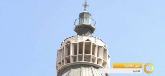 عين الكاميرا - الناصرة - #صباحنا_غير -26-6-2016- قناة مساواة الفضائية - Musawa Channel