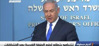 نتنياهو يتطلع لضم الضفة الغربية بعد الانتخابات ،اخبار مساواة 7.4.2019، مساواة