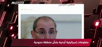 رويترز : مفاوضات إسرائيلية أردنية بشأن منطقة حدودية ،الكاملة،5-11-2018،قناة مساواة الفضائية