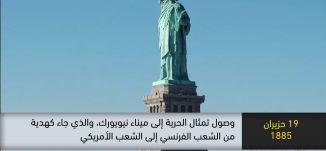 1885 وصول تمثال الحرية الى ميناء نيويورك- ذاكرة في التاريخ -19-6-2019،قناة مساواة