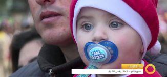 عين الكاميرا- مسيرة الميلاد في الناصرة -صباحنا غير-25-12-2015-قناة مساواة الفضائية -Musawa Channel