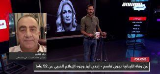 عن وفاة اللبنانية نجوى قاسم - إحدى أبرز وجوه الإعلام العربي عن 52 عاما،خالد القاسم ،المحتوى،06.01،