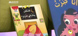 ما هو العمر المناسب لنقل الطفل إلى غرفته الخاصة ؟!،ايمان ريناوي،صباحنا غير،13.2.2018، مساواة