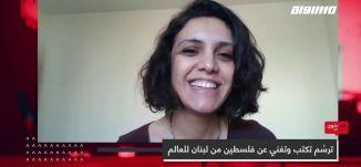 ترسُم تكتب وتغني عن فلسطين من لبنان للعالم ،أمل كعوش،المحتوى في رمضان،الحلقة 5