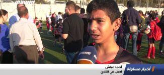 القدس: انطلاق نادي العاصمة بجبل الزيتون، تقرير،اخبار مساواة،07.10.2019،قناة مساواة