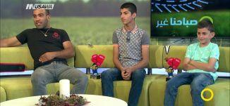 إنجاز عالمي في رياضة الملاكمة - حمادة توبا،قصي أبو رحال،محمد نخاش - صباحنا غير- 29-5-2017